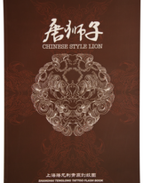 Chinese Style Lion